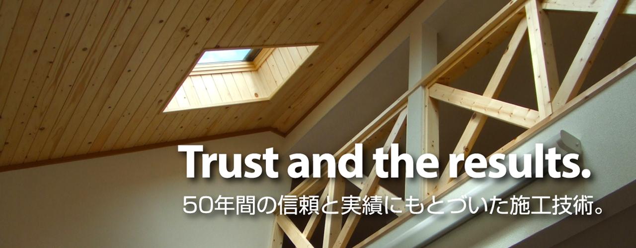 50年間 信頼と実績 施工技術