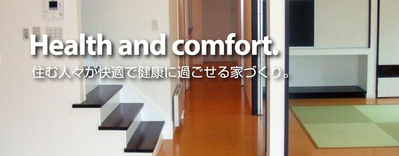 住む人々 快適で健康に過ごせる 家づくり