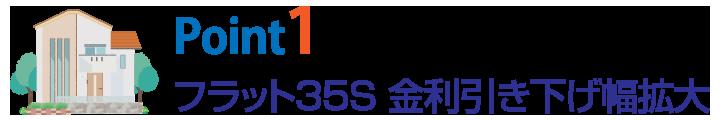 フラット35S 金利引き下げ幅拡大