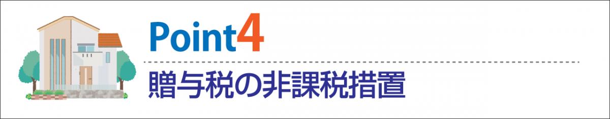 非課税枠が500万円拡大 消費税率10%時には3000万円